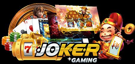 Joker Gameเกมยิงปลาต้องลอง น่าเล่นมาก